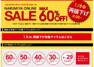 narumiya-sale2015.png